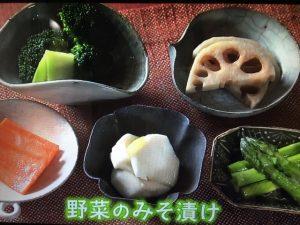 きょうの料理 野菜のみそ漬け