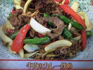 あさイチ 牛肉のカレー炒め