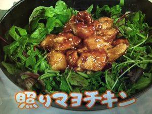 【NHKきょうの料理】照りマヨチキン・オクラときゅうりの塩昆布あえなど