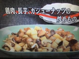 【キューピー3分クッキング】鶏肉、長芋、カシューナッツの炒めもの レシピ