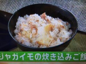 【ヒルナンデス】トンカツ・ジャガイモ&キノコの炊き込みご飯 レシピ