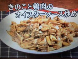 【キューピー3分クッキング】きのこと鶏肉のオイスターソース炒め レシピ
