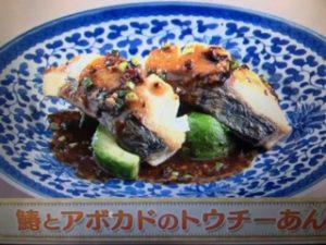 【上沼恵美子のおしゃべりクッキング】鰆とアボカドのトウチーあん レシピ