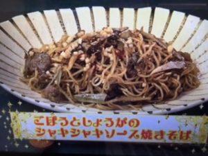 【あさイチ】ごぼうとしょうがソース焼きそば&ごぼうチップス レシピ