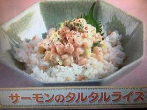 【上沼恵美子のおしゃべりクッキング】サーモンのタルタルライス レシピ