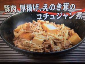 【キューピー3分クッキング】えのき茸のコチュジャン煮&ナムル レシピ