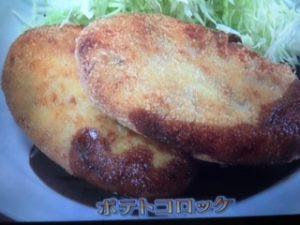 【きょうの料理ビギナーズ】ポテトコロッケ&フライドポテト レシピ