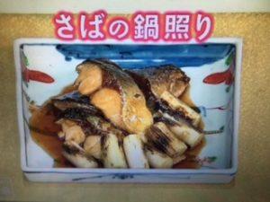 【NHKきょうの料理】登紀子ばぁばのさばの鍋照り&かきフライ レシピ