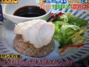 サイゲン大介VS小崎シェフ レシピ~カオマンガイ&魚介のクリームパスタ風うどん