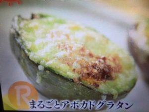 【めざましテレビ】ローラ レシピ~まるごとアボカドグラタン