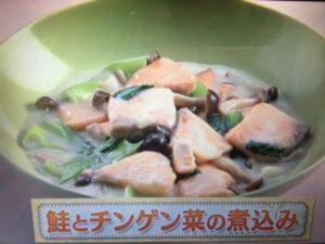 【上沼恵美子のおしゃべりクッキング】鮭とチンゲン菜の煮込み レシピ