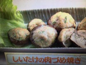 【上沼恵美子のおしゃべりクッキング】しいたけの肉づめ焼き レシピ