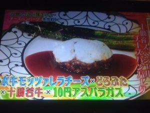 十勝産スペシャルチーズハンバーグ レシピ 【なるほど!レストラン】