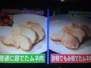 鶏ムネ肉をしっとり柔らかくするレシピ【なるほど!レストラン】