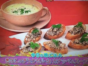 【バイキング】グッチ裕三レシピ~デュクセルdeカナッペ&スープ