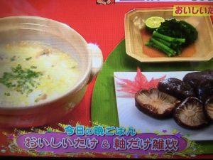 【バイキング】グッチ裕三レシピ~おいしいたけ&しいたけ雑炊
