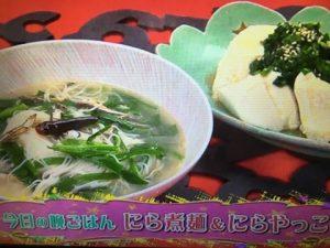 【バイキング】グッチ裕三レシピ~にら煮麺&にらやっこ