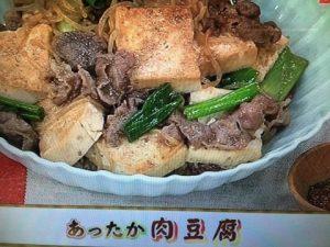 【あさイチ】あったか肉豆腐&柿の白あえ レシピ