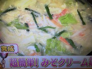 【あさチャン】北斗晶の北斗ゴハン!超簡単!みそクリーム鍋 レシピ
