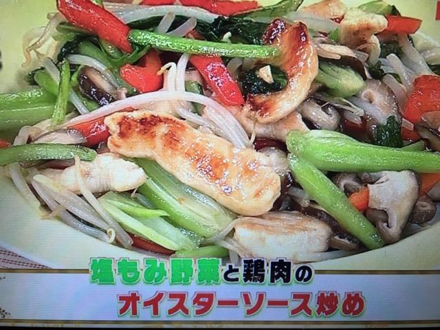 【あさイチ】塩もみ野菜と鶏肉のオイスターソース炒め レシピ
