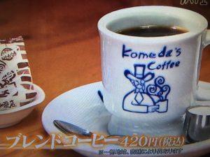 【マツコの知らない世界】コメダ・上島・星乃珈琲チェーンのオススメコーヒー&サイドメニュー