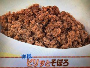 【あさイチ】洋風ピリッとそぼろ・そぼろオムレツ・タコライス レシピ