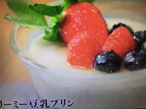 【めざましテレビ】ローラ レシピ~クリーミー豆乳プリン