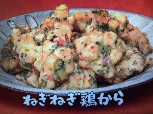 【NHKきょうの料理】ねぎねぎ鶏から・鶏肉とねぎの甘酒煮・ささ身とねぎのしゃぶしゃぶ レシピ