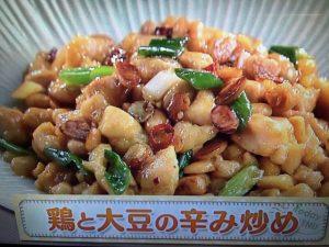 【上沼恵美子のおしゃべりクッキング】鶏と大豆の辛み炒め レシピ