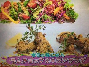 【バイキング】未唯mieレシピ~ラムチョップ&キヌアサラダ