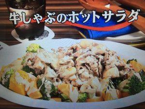 【キューピー3分クッキング】牛しゃぶのホットサラダ レシピ