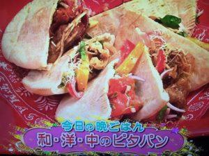 【バイキング】未唯mieレシピ~アルファルファで栄養満点!和・洋・中のピタパン