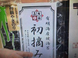 【ガッテン】海苔がシケない保存法・海苔ダシ味噌汁の作り方・巻き置きおにぎりレシピ
