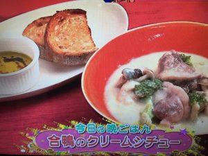 【バイキング】未唯mieレシピ~鴨のクリームシチュー