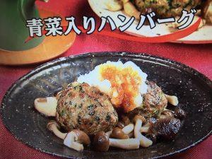 【キューピー3分クッキング】青菜入りハンバーグ レシピ