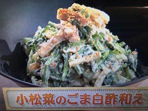 【上沼恵美子のおしゃべりクッキング】小松菜のごま白酢和え レシピ