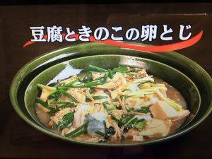 【キューピー3分クッキング】豆腐ときのこの卵とじ レシピ