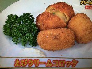 【あさイチ】えびクリームコロッケ レシピ