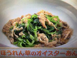【上沼恵美子のおしゃべりクッキング】ほうれん草のオイスターあん レシピ