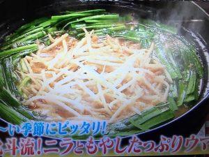 【解決ナイナイアンサー】北斗晶流!ニラともやしたっぷりウマ辛担々鍋 レシピ