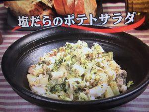 【キューピー3分クッキング】塩だらのポテトサラダレシピ