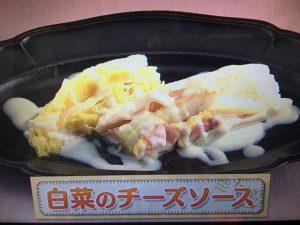 【上沼恵美子のおしゃべりクッキング】白菜のチーズソース レシピ