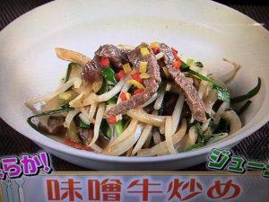 【雨上がり食楽部】柔らかジューシー!味噌牛炒め レシピ
