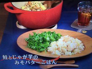 【キューピー3分クッキング】鮭とじゃが芋のみそバターごはん&柚子こしょうサラダ レシピ