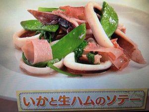 【上沼恵美子のおしゃべりクッキング】いかと生ハムのソテー レシピ