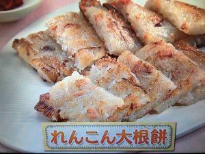 【上沼恵美子のおしゃべりクッキング】れんこん大根餅 レシピ