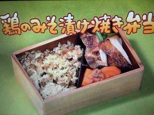 【NHKきょうの料理】鶏のみそ漬け焼き弁当レシピ~きのこの炊き込みご飯:・にんじんの梅煮など