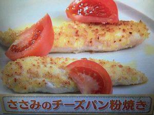 【上沼恵美子のおしゃべりクッキング】ささみのチーズパン粉焼き レシピ