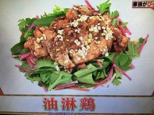 【あさイチ】菰田欣也さんの油淋鶏(ユーリンチー)レシピ