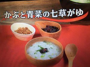 【キューピー3分クッキング】かぶと青菜の七草がゆ レシピ